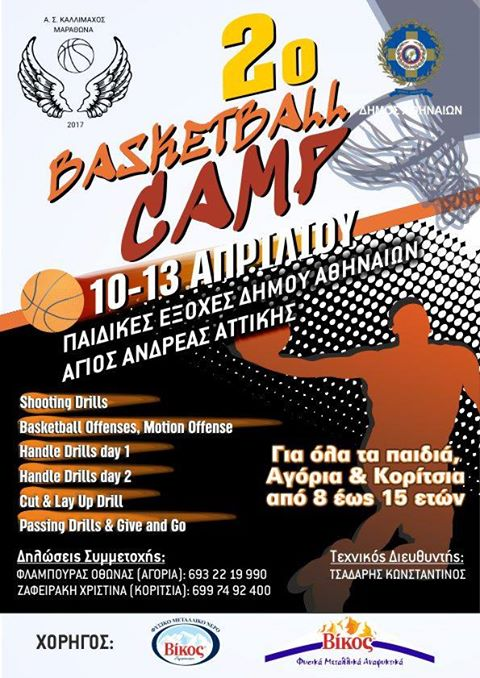 2-basketball-camp